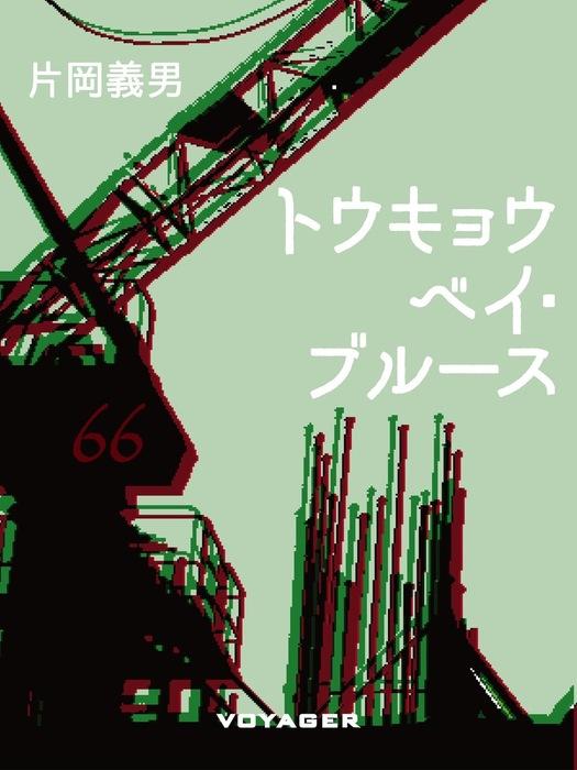 トウキョウベイ・ブルース-電子書籍-拡大画像