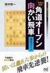 破壊力抜群!角道オープン向かい飛車 徹底ガイド-電子書籍