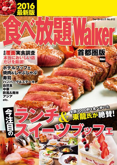 食べ放題Walker拡大写真
