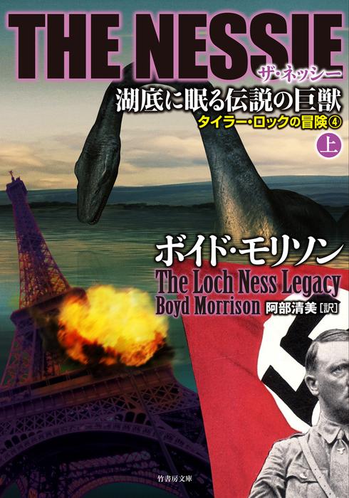 THE NESSIE ザ・ネッシー 湖底に眠る伝説の巨獣 上-電子書籍-拡大画像