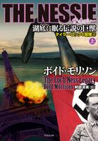 「THE NESSIE ザ・ネッシー 湖底に眠る伝説の巨獣」シリーズ