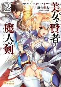 美女と賢者と魔人の剣(2)-電子書籍