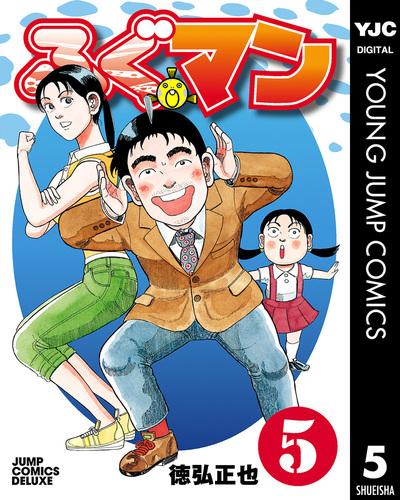 ふぐマン 5-電子書籍