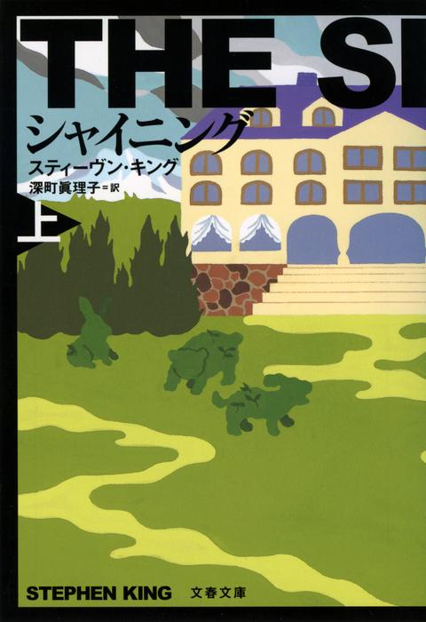 シャイニング(上)-電子書籍-拡大画像