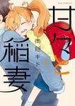 甘々と稲妻(8)-電子書籍