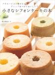 小さなシフォンケーキの本-電子書籍