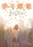 赤々煉恋-電子書籍