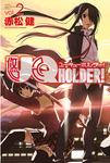 UQ HOLDER!(2)-電子書籍