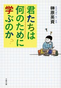 君たちは何のために学ぶのか-電子書籍