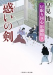 惑いの剣 居眠り同心影御用9-電子書籍