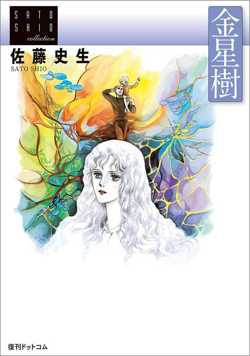 金星樹-電子書籍-拡大画像