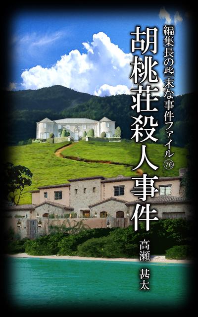 編集長の些末な事件ファイル76 胡桃荘殺人事件-電子書籍