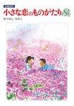 小さな恋のものがたり 電子特別編集版 第8巻-電子書籍