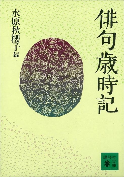 俳句歳時記-電子書籍-拡大画像