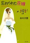 忘れられた花嫁-電子書籍