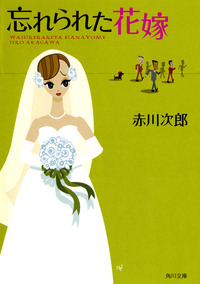忘れられた花嫁