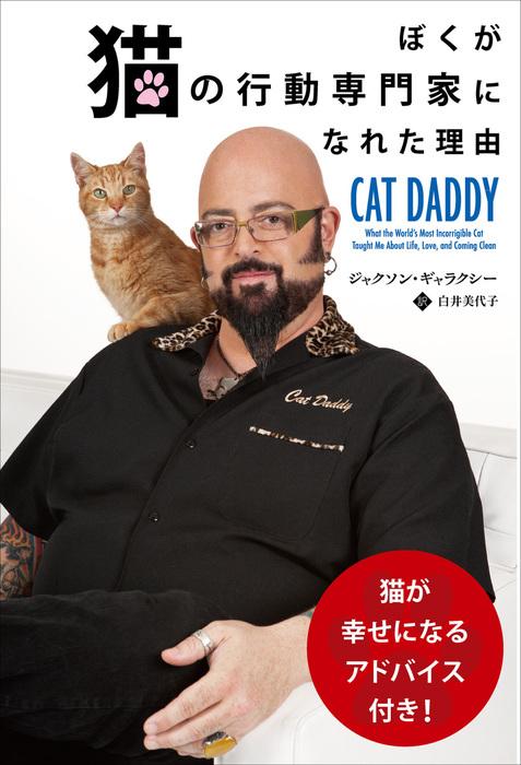 ぼくが猫の行動専門家になれた理由-電子書籍-拡大画像