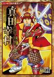 コミック版 日本の歴史 戦国人物伝 真田幸村-電子書籍