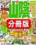 まっぷる 鳥取・倉吉・三朝温泉'17 【山陰 分割版】-電子書籍