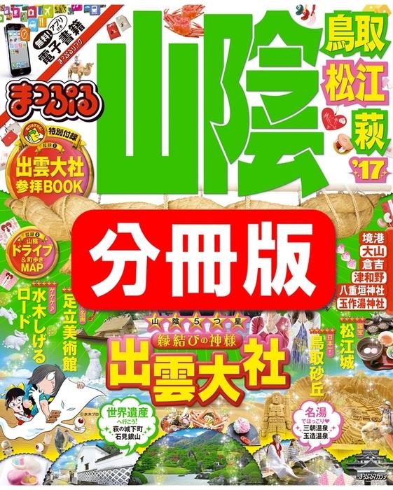 まっぷる 鳥取・倉吉・三朝温泉'17 【山陰 分割版】拡大写真