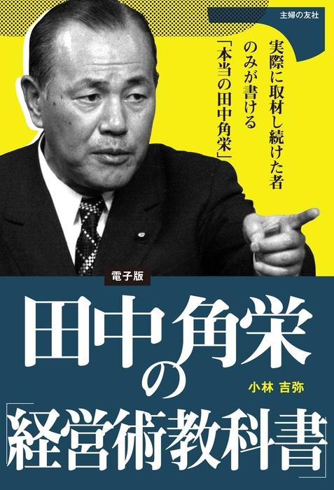 田中角栄の「経営術教科書」-電子書籍-拡大画像
