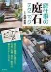 庭仕事の庭石テクニック-電子書籍