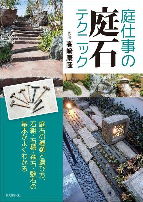 庭仕事の庭石テクニック拡大写真