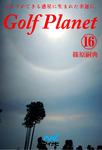 ゴルフプラネット 第16巻 ゴルフを全ての角度から楽しみたい人のために-電子書籍