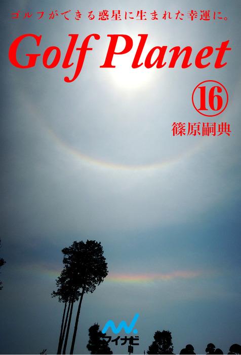 ゴルフプラネット 第16巻 ゴルフを全ての角度から楽しみたい人のために-電子書籍-拡大画像