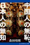 中国人の無恥、日本人の無知-電子書籍