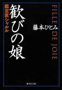 歓びの娘 鑑定医シャルル(鑑定医シャルル・シリーズ)-電子書籍