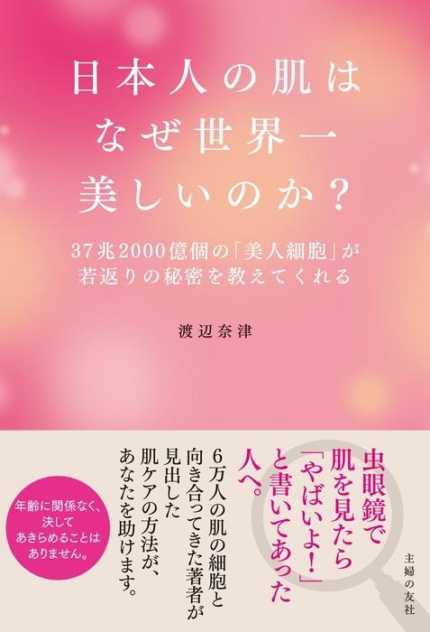 日本人の肌はなぜ世界一美しいのか?拡大写真