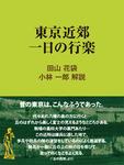 東京近郊 一日の行楽-電子書籍