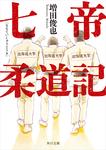 七帝柔道記-電子書籍