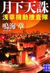 月下天誅 浅草機動捜査隊-電子書籍