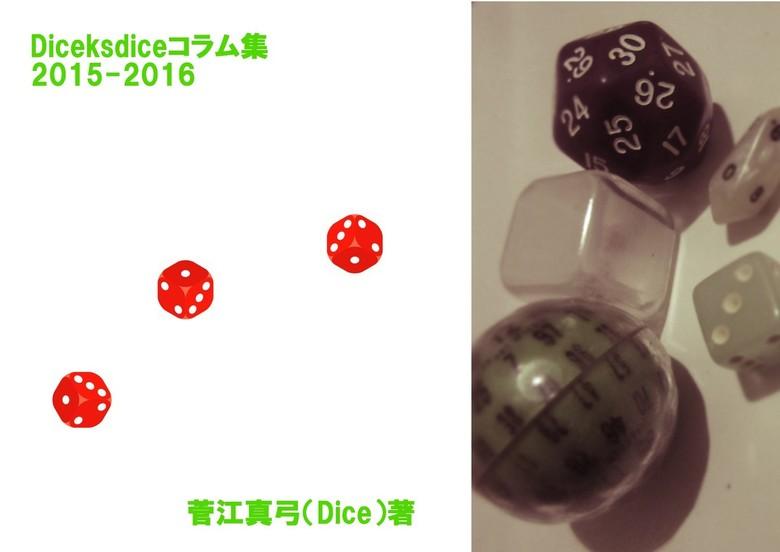 Diceksdice コラム 2015-2016拡大写真