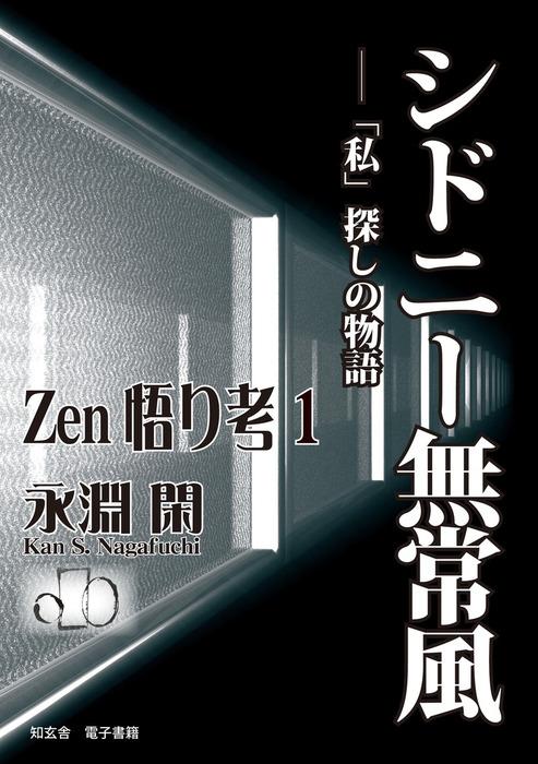 【Zen悟り考1】シドニー無常風――「私」探しの物語-電子書籍-拡大画像