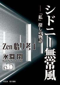【Zen悟り考1】シドニー無常風――「私」探しの物語