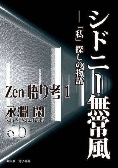 【Zen悟り考1】シドニー無常風――「私」探しの物語-電子書籍