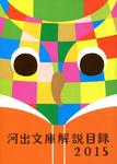 河出文庫解説目録 2015-電子書籍