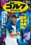 週刊ゴルフダイジェスト 2017/5/2号-電子書籍