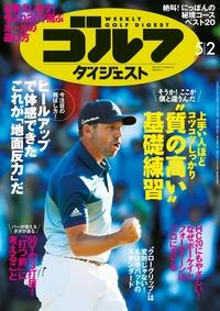 週刊ゴルフダイジェスト 2017/5/2号