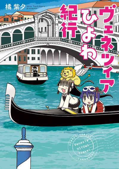 ヴェネツィアひよわ紀行-電子書籍