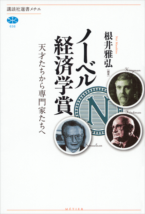 ノーベル経済学賞 天才たちから専門家たちへ-電子書籍-拡大画像