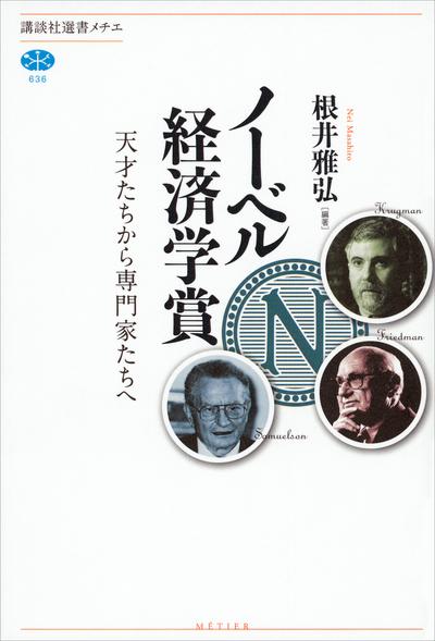 ノーベル経済学賞 天才たちから専門家たちへ-電子書籍