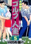 土堀課長 ゴルフ・人生 / 5-電子書籍