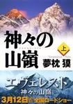 神々の山嶺 上-電子書籍