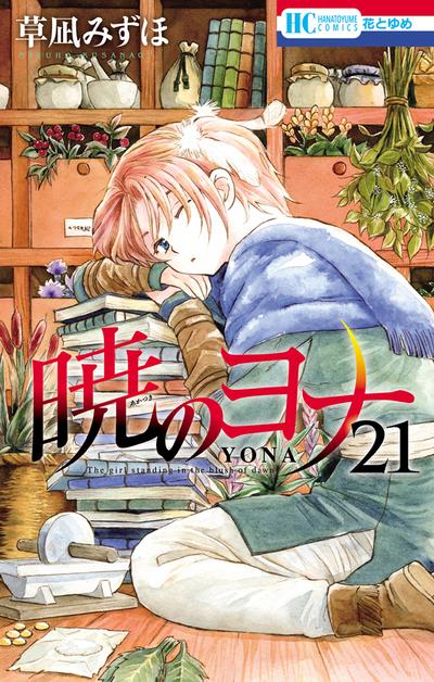 暁のヨナ 21巻-電子書籍