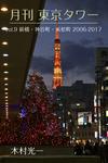 月刊 東京タワーvol.9 新橋・神谷町・浜松町 2006-2017