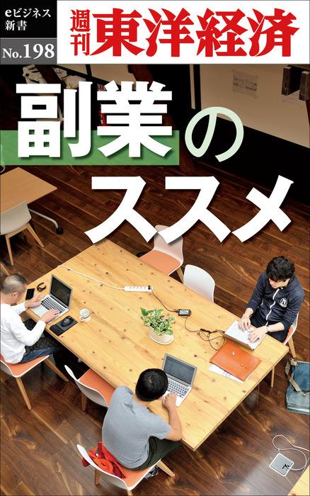 副業のススメ―週刊東洋経済eビジネス新書No.198-電子書籍-拡大画像